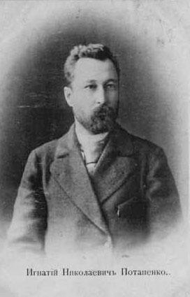Потапенко Ігнатій Миколайович